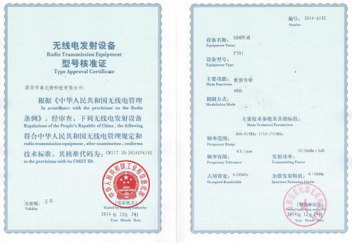 型号核准SRRC认证