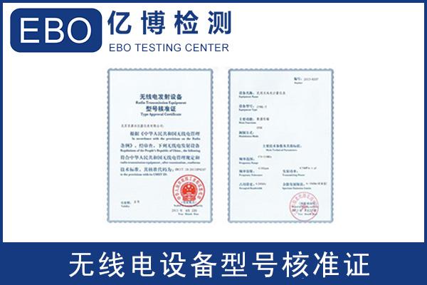 平板电脑SRRC型号核准认证办理要求