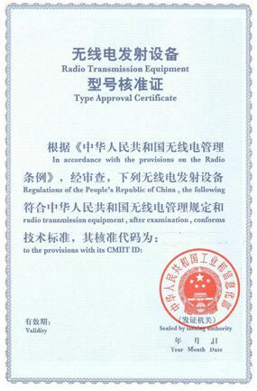 型号核准认证
