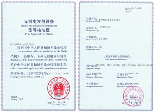 无线型号核准证办理,SRRC认证办理费用插图